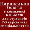 http://iuf.edu.ua/