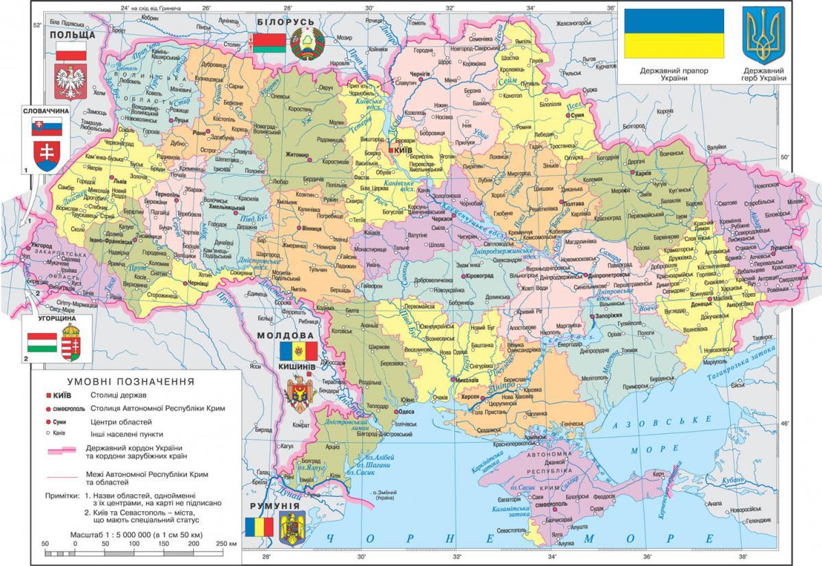 Картинки по запросу геополітичне положення україни
