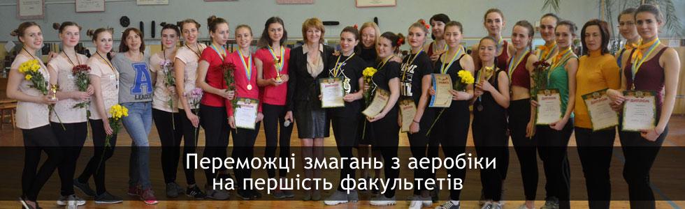 2016.04.20 Переможці змагань з аеробіки на першість факультетів