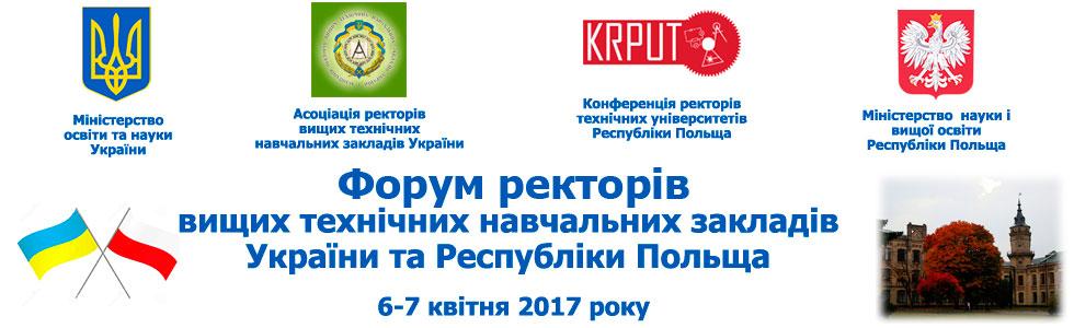Форум ректорів вищих технічних навчальних закладів України та Республіки Польща