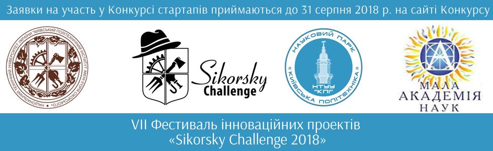 VІІ Фестиваль інноваційних проектів «Sikorsky Challenge 2018»