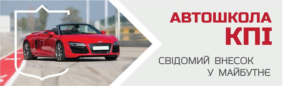 Автошкола «КПІ»