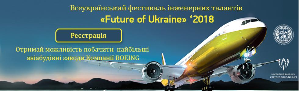 """Всеукраїнський фестиваль інженерних талантів """"Future of Ukraine"""" '2018"""