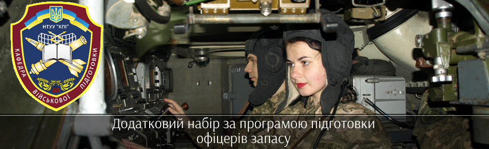 Додатковий набір за програмою підготовки офіцерів запасу серед громадян України