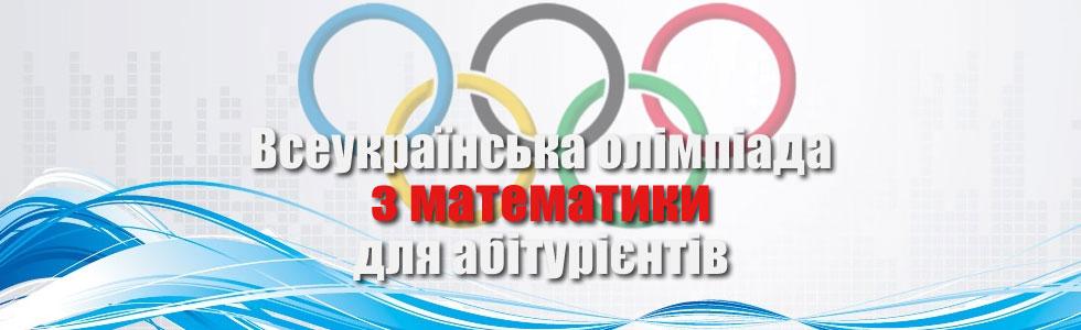 Всеукраїнська олімпіада з математики