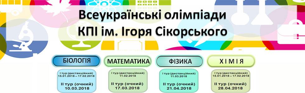 Всеукраїнські олімпіади