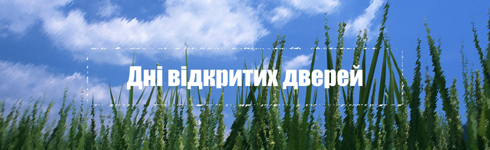 """Дні відкритих дверей в НТУУ """"КПІ"""""""