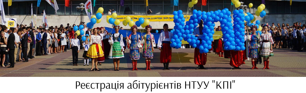 """Реєстрація абітурієнтів НТУУ """"КПІ"""""""