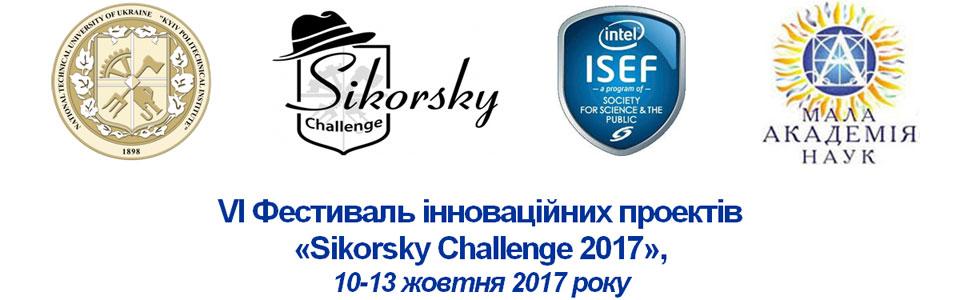 «Sikorsky Challenge 2017»