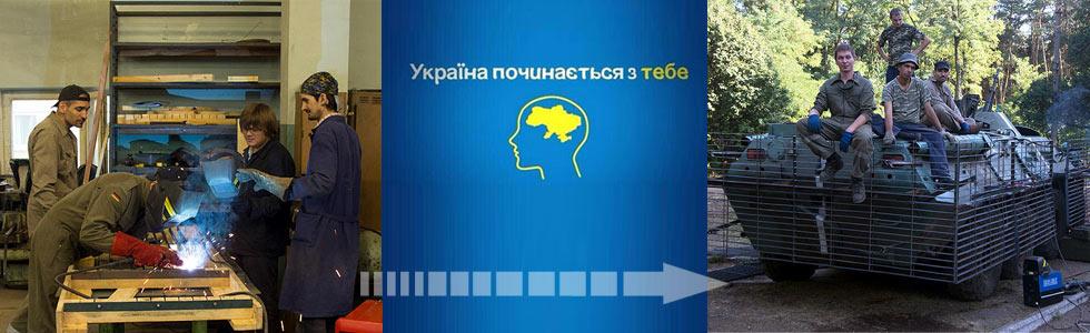 2014.09.09 У КПІ створено Волонтерський  батальйон