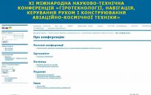 http://conference.gyro.kpi.ua