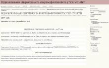http://konf.ive.kpi.ua/