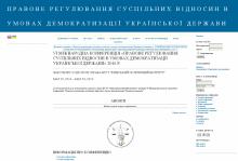 http://lawconf.kpi.ua
