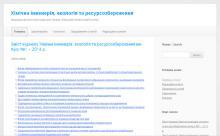 http://chemengine.kpi.ua