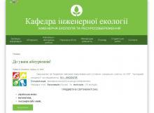 http://ecology.kpi.ua