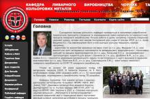 http://foundry.kpi.ua