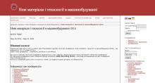 http://metalcasting.kpi.ua/
