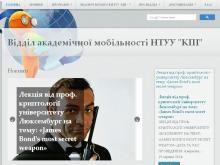 http://mobilnist.kpi.ua