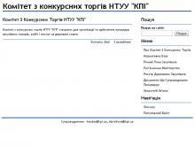 http://tender.kpi.ua/