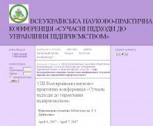 http://conf.management.fmm.kpi.ua