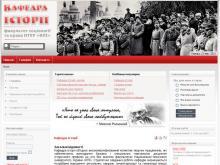 http://kafhistory.kpi.ua