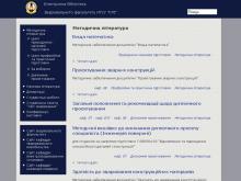 http://library.weld.kpi.ua