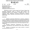 2016.08.17 Наказ Міністра освіти і науки України про перейменування КПІ