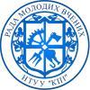 Розпочала роботу рада молодих учених НТУУ «КПІ»