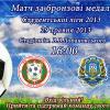Підтримаймо ФК «Політехнік» !