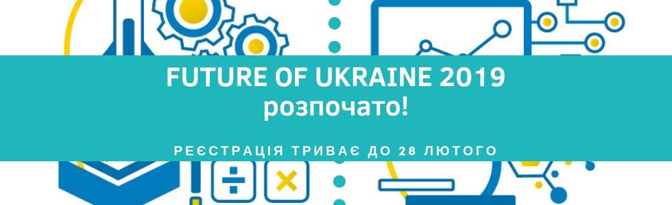 Другий Всеукраїнський фестиваль інженерних талантів