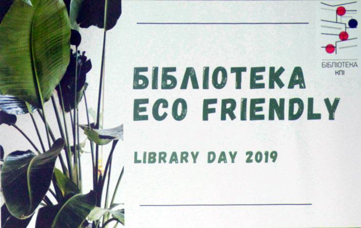 2019.09.30 День бібліотек під екологічними гаслами
