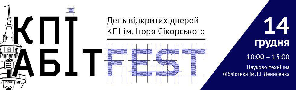 КПІAbitFest