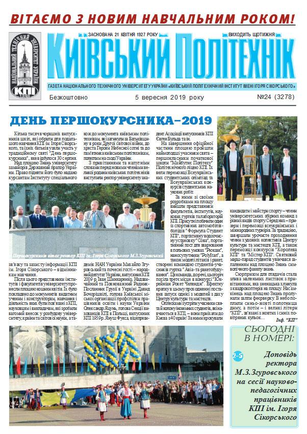 Київський політехнік, 2019, №24