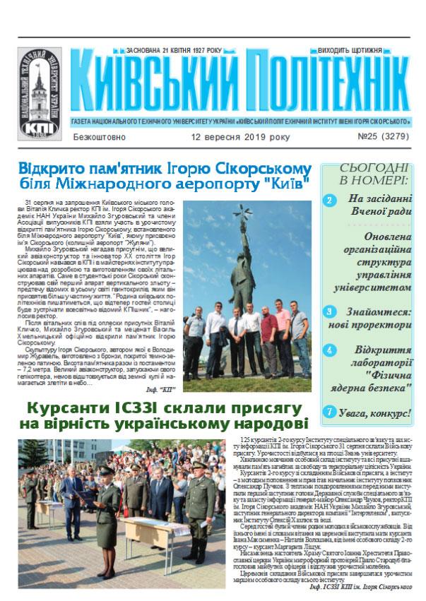 Київський політехнік, 2019, №25