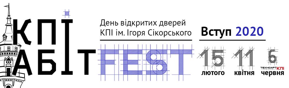 2020.02.15 День відкритих дверей КПІАбітFest