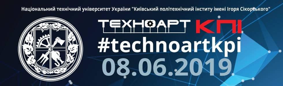 Інженерний фестиваль ТехноАртКПІ