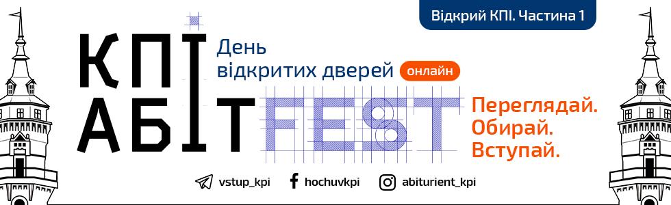 АбітFest