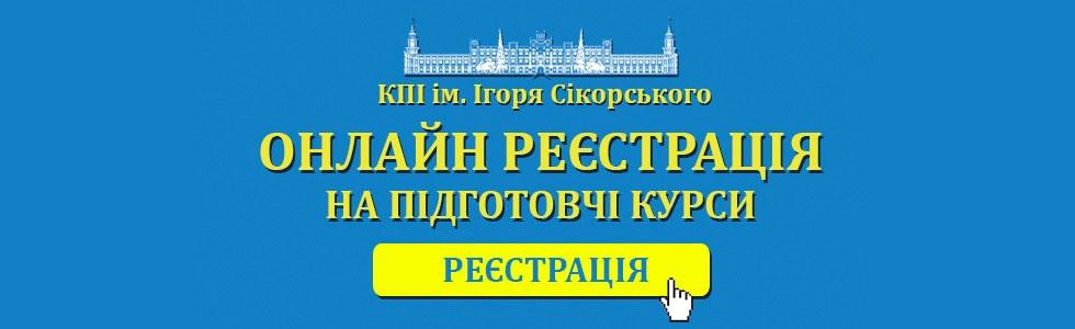 КПІ ім. Ігоря Сікорського запрошує на підготовчі курси!