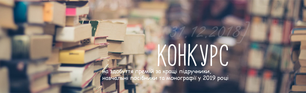 The competition for prizes Igor Sikorsky Kyiv Polytechnic Institute for the best textbooks, manuals and monographs