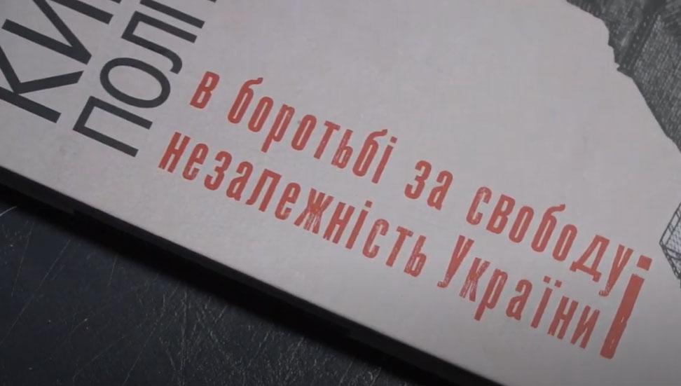 Київські політехніки в боротьбі за свободу і незалежність України