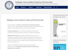 http://bi.fbmi.kpi.ua/ru/mainr/