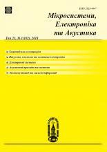 Науково-технічний журнал «Мікросистеми, Електроніка та Акустика»