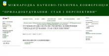 http://conferencepb.kpi.ua