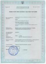 Ліцензія Серія АЕ № 527265