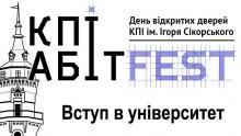 КПІАбітFest