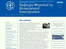 http://phbme.kpi.ua