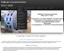 http://em.fea.kpi.ua