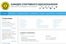 http://sport.fbmi.kpi.ua/