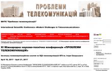 http://conferenc.its.kpi.ua/