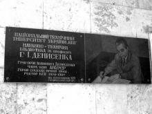 Кампус. Меморіальна дошка Григорія Івановича Денисенко